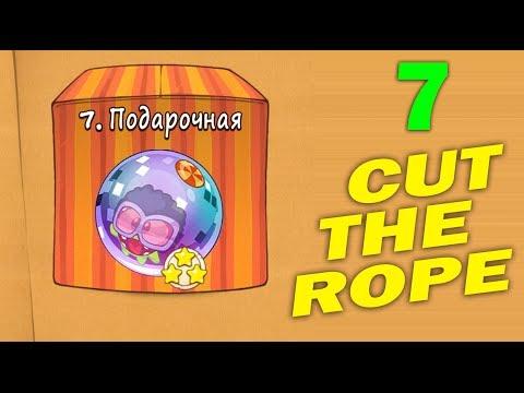 ч.07 Прохождение Cut The Rope - Подарочная коробка