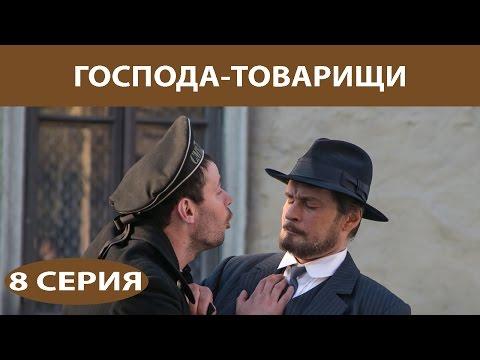 Сериал профессионал серия 8