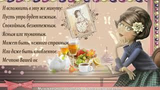 С добрым утром красивые Пожелания!