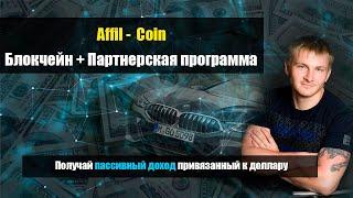 Affil Coin блокчейн с партнерской программой, заработок на автомате