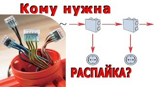 Электрика с распаечными коробками или без них