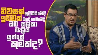 Piyum Vila |  නිවසක් ඉඩමක් මිලදී ගැනීමේදි ඔබ සලකා බැලිය යුත්තේ කුමක්ද? | 21-01-2019 | Siyatha TV Thumbnail