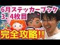 【ツムツム】6月の新ツム限定イベント『ステッカーブック』の3、4枚目の攻略生放送!!【無課金実況】
