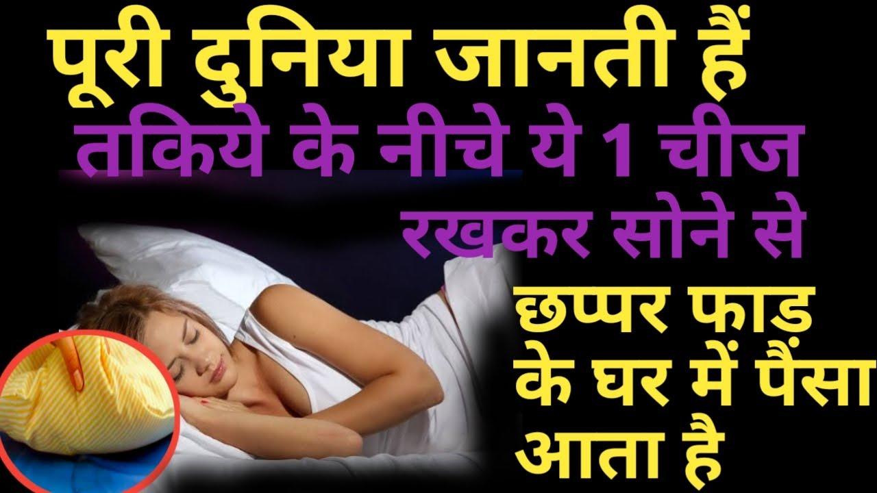 Vastu Shastra रातो रात चमकती है किस्मत तकिए के नीचे रखें यह एक चीज और देखें चमत्कार, Vastu Tips