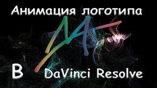 анимированный логотип в Давинчи / Animated logo in DaVinci Resolve