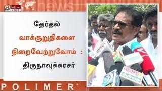 தேர்தல் வாக்குறுதிகளை நிறைவேற்றுவோம் - திருநாவுக்கரசர் | #Thirunavukkarasar