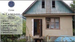 Купить недорогой дом в Сочи|Продажа дома с садом|Сочи Солнечный центр|8 800 302 9550