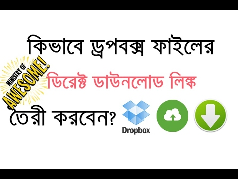 How to make direct download link for dropbox file | Bangla Tutorial |  ArafatDotTech
