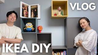 DIY 이케아 신혼집 꾸미기  / 이케아 에케트 책장으…