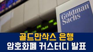 골드만삭스 암호화폐 사업 진출 (Goldman Sachs Custody Service)