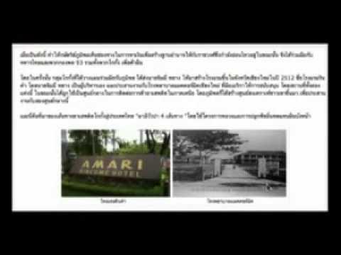 ราชวงศ์ไทย กับ ขบวนการค้ายาเสพติด 02 ตอน 1