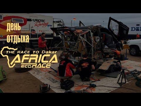 Ралли рейд Africa Eco Race 2018. Страшная авария Андрея Рудского. Супротек Рейсинг