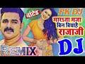 Bhojpuri Dj Song Maratara Maja Bin Bihaye Rajaji