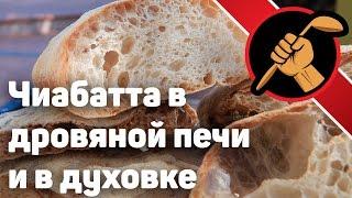Чиабатта в дровяной печи и в духовке -  в чём же разница?