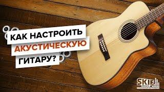 Как настроить акустическую гитару?(В данном видео, мы рассмотрим наиболее популярный вопрос от наших посетителей:
