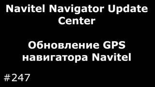видео Как обновить навигатор Навител через компьютер