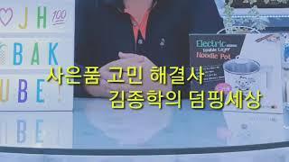 김종학의 덤핑세상 까사맘 멀티 전기그릴 49,000원 …