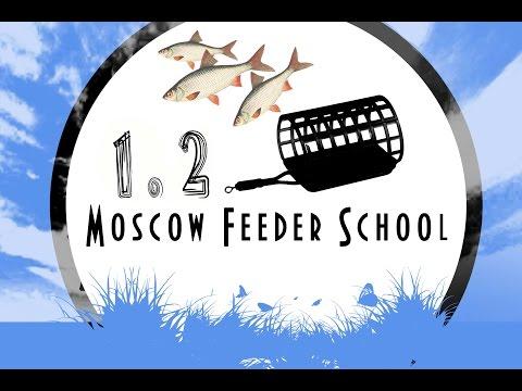 """Moscow Feeder School """"Ловля плотвы"""" 1.2(Московская фидерная школа)"""