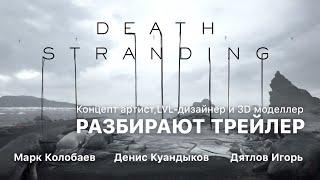 Разбор трейлера Death Stranding