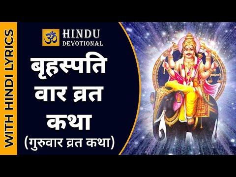 Brihspativar Vrat Katha बृहस्पति वार व्रत कथा, गुरुवार व्रत कथा, Guru var Vrat Katha