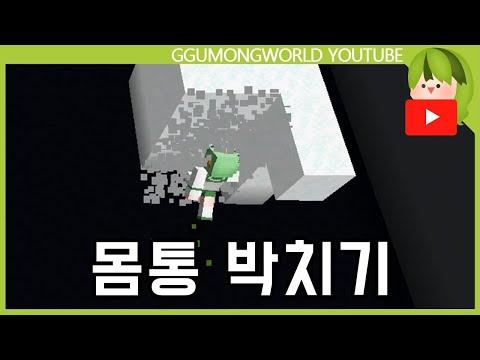 눈 빨리 없애기 [마인크래프트]