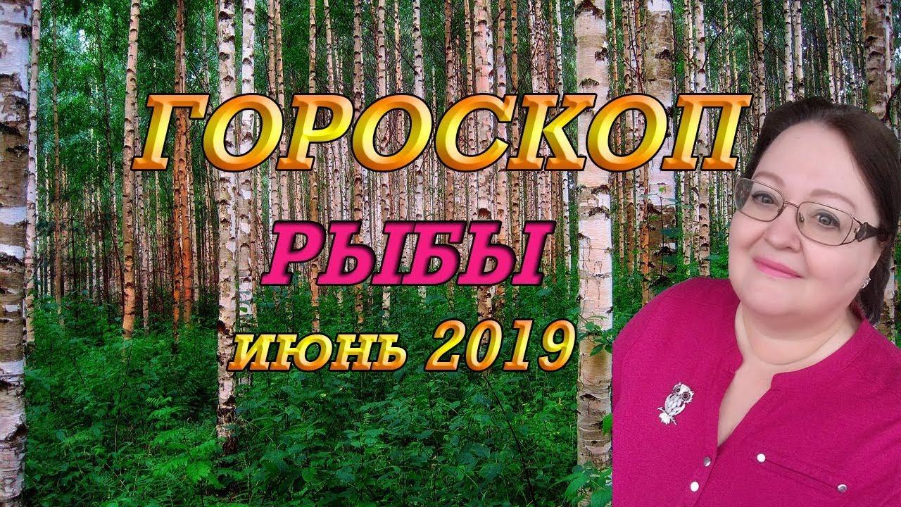 ♓ РЫБЫ — Гороскоп на июнь 2019 🌞 прогноз для Рыб на июнь ⭐ астролог Аннели Саволайнен