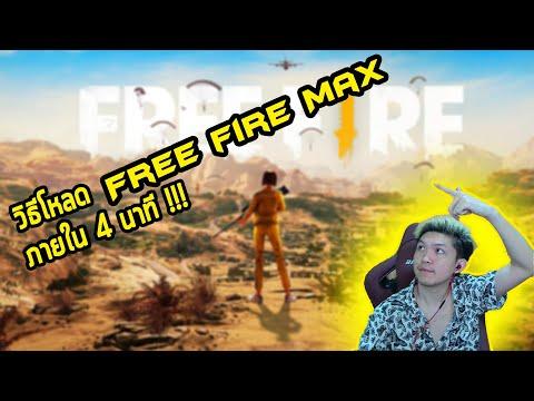 สอนโหลด Free Fire Max ง่ายมาก !