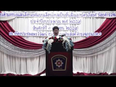 ตำรวจลพบุรีร่วมพิธีประดับยศนายร้อย 53 ประจำปี 2559