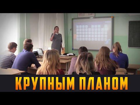 КРУПНЫМ ПЛАНОМ Выпуск 24.01.20