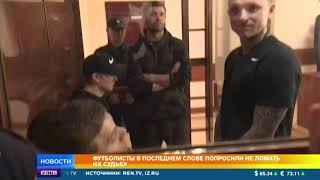 Урок на всю жизнь: завтра суд вынесет приговор по делу Мамаева и Кокорина