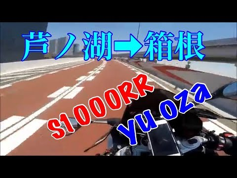 S1000RRアネスト岩田スカイラウンジ⇒芦ノ湖⇒箱根越えGoproHERO3+(^o^)