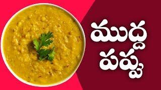 ముద్ద పప్పు | Mudda Pappu | Traditional Foods