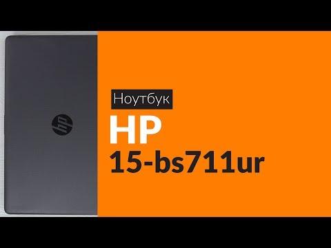 Распаковка ноутбука HP 15-bs711ur / Unboxing HP 15-bs711ur