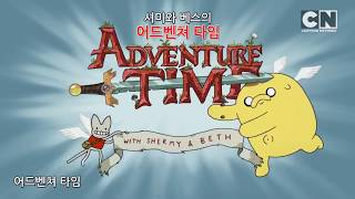 Adventure Time - Come Along With Me (Opening)