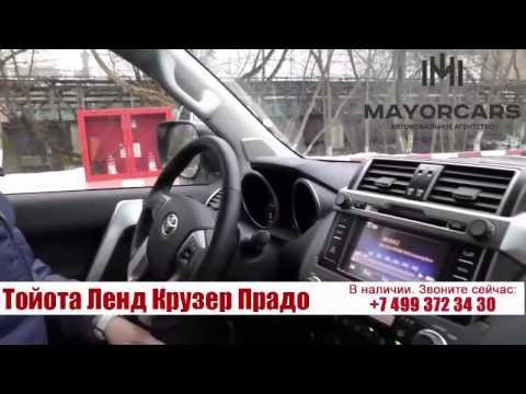 Купить ленд крузер прадо москва - YouTube