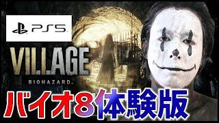 【BIOHAZARD8】PS5限定の体験版『MAIDEN』→ラクーンシティへ【RESIDENTEVIL8】