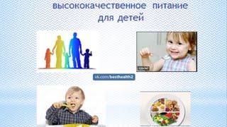 Как укрепить здоровье детей!