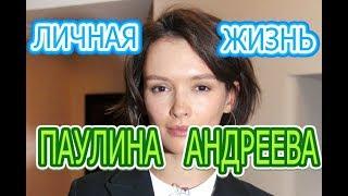 Паулина Андреева - биография, личная жизнь, дети. Сериал Лучше, чем люди