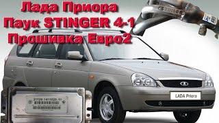 Лада Приора - паук Stinger 4-1, прошивка Евро2