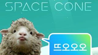 새로운 게임 SPACE CONE 광고를 재미로 찍었다?