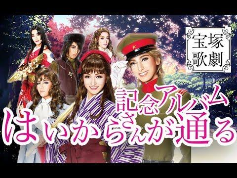 『はいからさんが通る』は、大和和紀による日本の漫画。また、これを原作として製作されたアニメおよび映画、舞台の演目、テレビドラマであ...