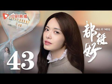 都挺好 43(姚晨、倪大红、郭京飞、高露 领衔主演)