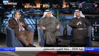 رؤية 2035 .. خطة الكويت للمستقبل