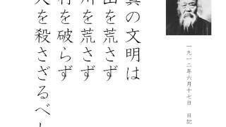100年前、田中正造が遺した言葉に今後の文明のあり方を示しています。