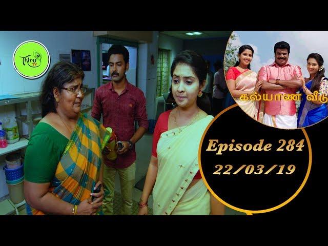 Kalyana Veedu   Tamil Serial   Episode 284   22/03/19  Sun Tv  Thiru Tv