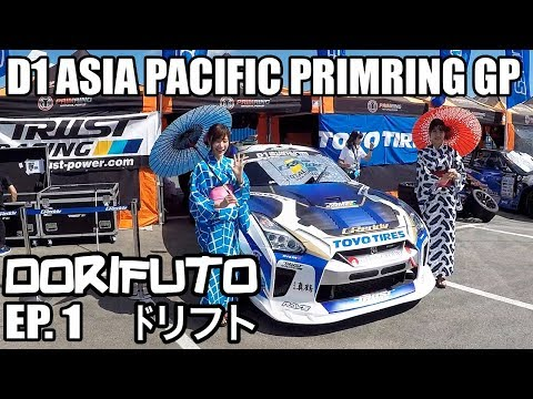 dorifuto (ep.1) D1 ASIA PACIFIC PRIMRING GP как это было. День первый.