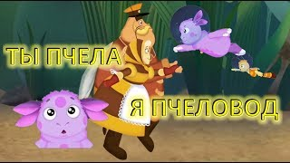 #Лунтик #Пчеловод  ЛУНТИК \ ПЧЕЛОВОД \ ПОДБОРКА (2 ЧАСТЬ)