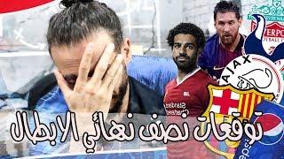 نقاط ضعف برشلونة وليفربول قبل مواجهة الموسم 🔥🔥 وتوقعاتي 🙈🙈