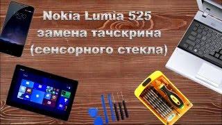 Nokia Lumia 525 замена тачскрина (сенсорного стекла)(Замена тачскрина (сенсорного стекла) в телефоне Nokia Lumia 520/525. Данное видео является мануалом по разборке..., 2016-02-14T08:17:08.000Z)