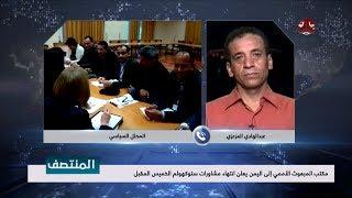 مكتب المبعوث الأممي إلى اليمن يعلن انتهاء مشاورات ستوكهولم الخميس المقبل